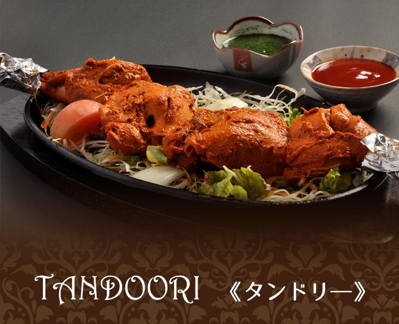 タンドリ―料理